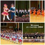 """Виртуални успехи  на НЧ """"Габрово – 2002"""""""