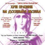 """XVIII фестивал """"Празник на духовната музика"""" (17-18.10.2020 г.)"""