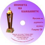 """Новият диск """"Песента на камбаните"""""""